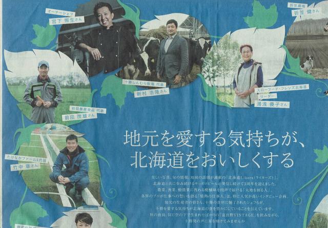 富良野VINTAGE 地元を愛する気持ちが、北海道をおいしくする