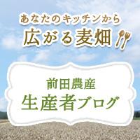 前田農産 主産者ブログ